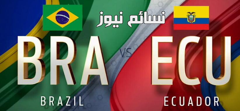 لايف اون لاين .. مشاهدة مباراة البرازيل والاكوادور بث مباشر اليوم يلا شوت على ملعب غريميو أرينا ضمن التصفيات أمريكا الجنوبية رابط الاسطورة