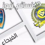 نتيجةمباراة النصر والفيحاء اليوم 22-09-2017 وملخص تعادل العالميفي الدوري السعودي للمحترفين أمام كتيبة الفيحاء المدججة