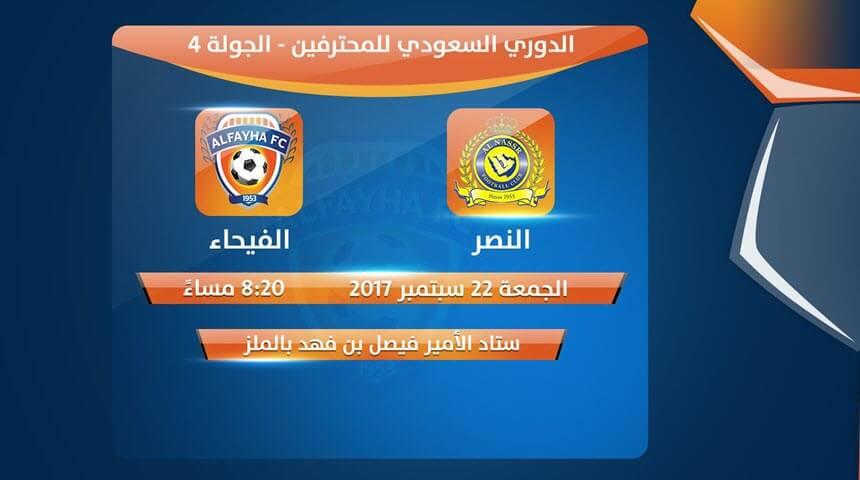 نتيجة مباراة النصر والفيحاء اليوم في ذهاب الجولة الرابعة من الدوري السعودي بتعادل الفريقين وسط سخط من الجماهير النصراوية