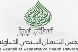 مجلس الضمان الصحي التعاوني ينشرالحالات التي لا تشملها التغطية التأمينية .. تعرف عليها في إنفوجرافيك مبسط