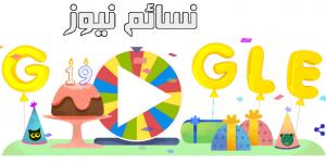 مفاجأة ذكرى تأسيس شركة Google