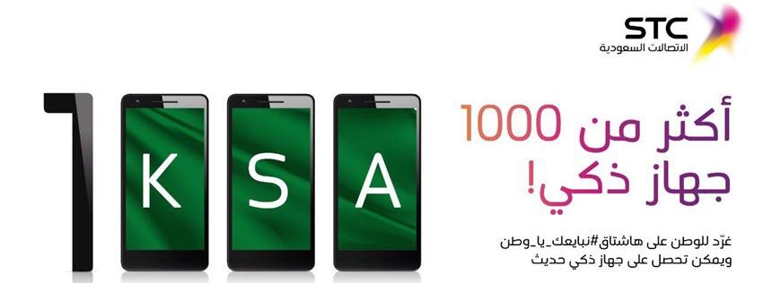 نبايعك يا وطن الاتصالات السعودية