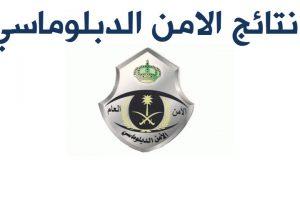 نتائج الامن الدبلوماسي 1439 اعلان كشف اسماء نتائج القبول المبدئي للقوات الخاصة للامن الدبلوماسي السعودي