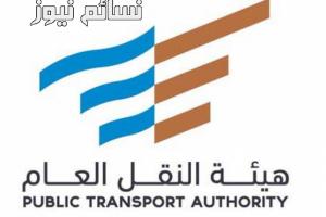 بشكل مؤقت .. إيقاف إصدار تراخيص الأجرة الخاصة وهيئة النقل تربط أسعار تطبيقات الأجرة بها قبل العمل بها