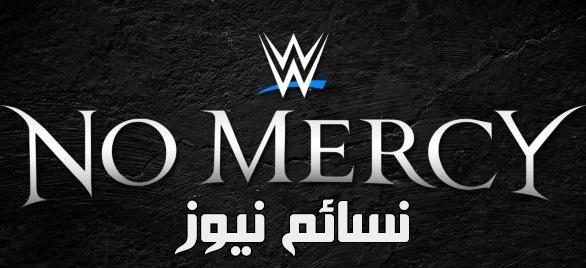 نتائجعرض مهرجان نو ميرسي اليوم 2017 WWE NO MERCY نزالات رائعةوإحتفاظ بروك ليسنر باللقب وجون سينا يٌقهر