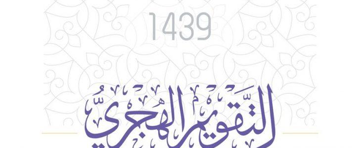 التقويم الهجري 1439 مع الاجازات تصميم خالد الرفاعي تقويم 1439 مع كاملة عن التقويم الاسلامي