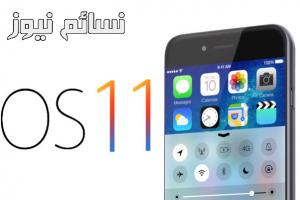 """""""اي او اس 11"""" تعرف على موعد وصول تحديث آيفون الجديد iOS 11 في السعودية وكامل الدول العربية اليوم وغدا وكيفية تثبيته على الأجهزة"""