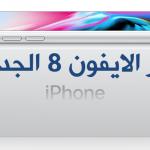 سعر ايفون 8 في السعودية بنوعية العادي والبلس iphone 8 price لدى مكتبة جرير اكسترا اسعار ايفون 8 بلس الجديد بالريال والدولار