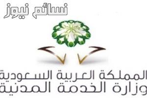 بعد تنبيه وزارة الخدمة المدنية : رابط التقديم على الوظائف الإدارية للنساء عبر نظارة جدارة الإلكتروني