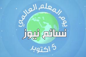 اليوم العالمي للمعلم .. تعرف على إحتفالاليونسكو بيوم المعلم العالميتاريخيا وأضاع المعلمين في مراحل التعليم المختلفة