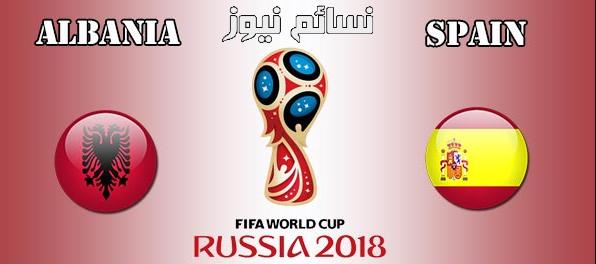 نتيجة مباراة اسبانيا والبانيا اليوم 06-10-2017 وملخص لقاء الماتادور الأسباني في التصفيات الأوروبية المؤهلة للمونديال الروسي
