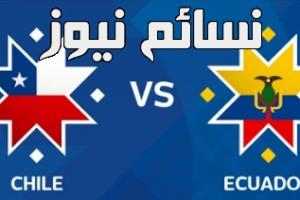 نتيجة مباراة تشيلي والاكوادور اليوموملخص لقاء الجولة 17 منتصفيات كأس العالم على ملعباستاد مونمنتال دافيد ارلانو