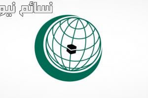 منظمة التعاون الإسلامي تشير إلى الغايات وراء مقاطة إسرائيل إقتصاديا
