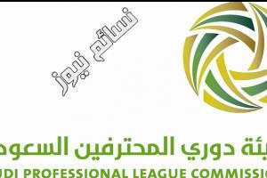 ترتيب الدوري السعودي للمحترفين 2017/2018 مع بداية الجولة الثامنة وترتيب هدافي دوري جميل اليوم