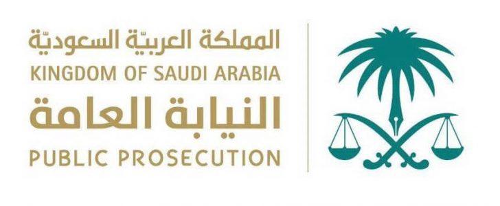 تقديم النيابة العامة 1439 رابط وظائف النيابة العامة السعودية القبول والتسجيل بمهنة ملازم تحقيق