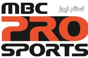 تردد قناة ام بي سي برو سبورت الرياضية اتش دي mbc pro sport HD لمتابعة مباراة الاتحاد والقادسية مع ضبط التردد كاملا وشرح الطريقة