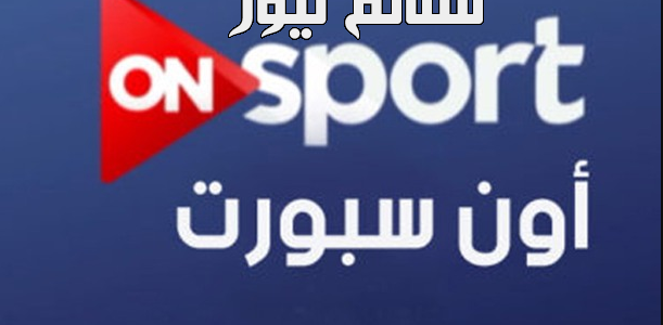 تردد قناة اون سبورت 2017 ON SPORT الناقلة لمباراة مصر والكونجو مجانا وبدون تشفير على قمر النايل سات مع طريقة تركيب التردد