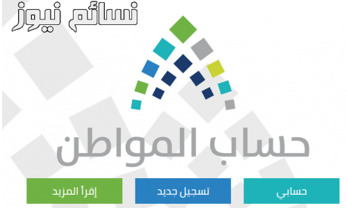 رابط التسجيل في برنامج حساب المواطن مع إقتراب موعد الصرف وإضافة أيقونة المرفقات لإرفقاق المستندات المطلوبة