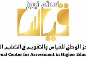 رابط تسجيل قياس 1438 هـ Qiyas ..بعد الإعلان عن نقل التطبيق للمحوسب وتطوير إجراءات دخول الإختبارات