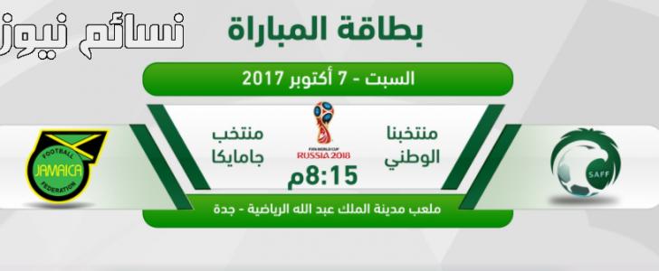 نتيجةمباراة السعودية وجامايكا اليوموملخص اهداف فوز الأخضر في مباراة دولية ودية على ملعب مدينة الملك عبدالله الرياضية