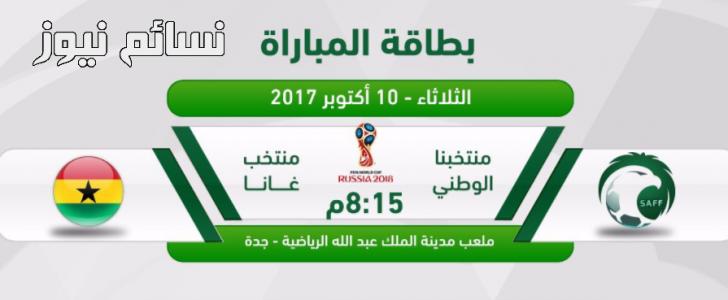 نتيجةمباراة السعودية وغانا اليوم وملخص اهداف خسارة الأخضر أمام البلاك ستارزوديا في إطار الإستعدادات للمونديال