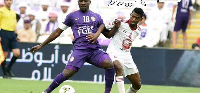نتيجة مباراة العين والشارقة اليوم 28-10-2017 ضمن الدوري الإماراتي وملخص اهداف لقاء الزعيم أمام الملك في الجولة 6