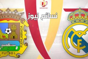 نتيجة مباراة ريال مدريد وفوينلابرادا اليوموملخص كأس ملك أسبانيا وفوز للملكي بإستخدام المداورة من زيدان