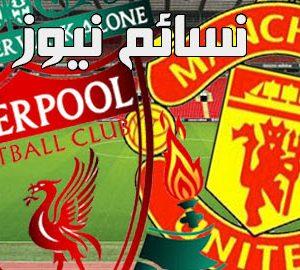 نتيجة مباراة ليفربول ومانشستر يونايتد اليوموملخص لقاء الريدز مع محمد صلاح في الدوري الانجليزي أمام الشياطين الحمر