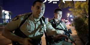 هجوم لاس فيغاس