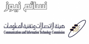 هيئة الإتصالات وتقنية المعلومات