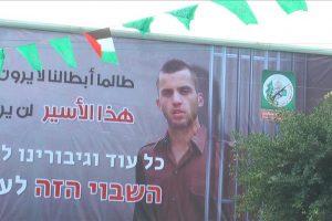 صورة الجندي الإسرائيلي الأسير لدى حركة المقاومة الإسلامية حماس تتوسط مدينة غزة