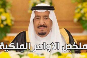 اوامر ملكية اليوم 1439 ملخص جميع الأوامر الملكية الجديدة من الملك سلمان تُفرح قلوب السعوديين