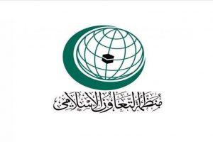 منظمة التعاون الإسلامي تدعو الأطراف اليمنية في عدن للاستجابة لدعوات التحالف العربي