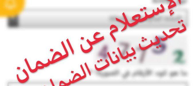 الاستعلام عن الضمان الاجتماعي برقم الهويه او الضمان او بالسجل المدني   استعلام رصيد المقطوعة في الضمان الاجتماعي السعودي