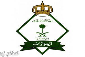 الجوازات السعودية توضح الفئات المعفاة من الرسوم والغرامات واستعلام صلاحية الإقامة