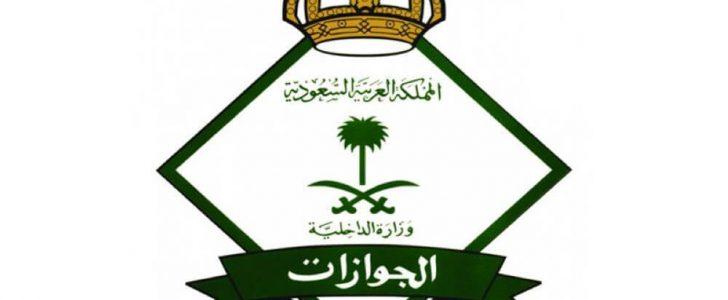 الاستعلام عن وافد برقم الاقامة او الجواز او رقم دخول الحدود | استعلام عن موظف وافد من الجوازات السعودية