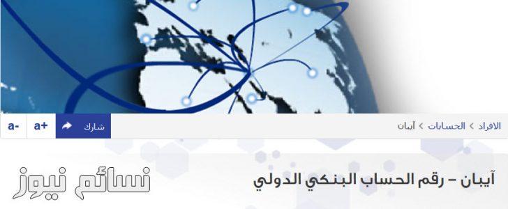 استعلام ايبان الراجحي   طريقة معرفة رقم ايبان حسابك في مصرف الراجحي لاستقبال الحوالات الدولية