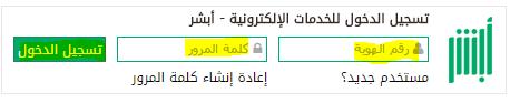 تسجيل الدخول الى حسابك في ابشر