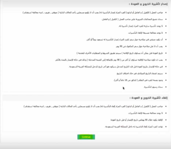 ضوابط اصدار تاشيرة خروج وعودة