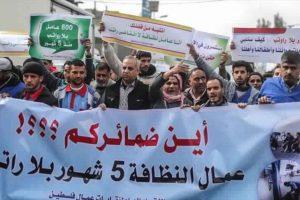 مسيرة احتجاجية لعمال الشركات المتعاقدة مع وزارة الصحة في قطاع غزة لتأخر صرف رواتبهم