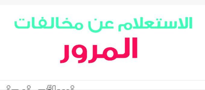 الاستعلام عن المخالفات المرورية برقم اللوحة او المخالفة او الهوية | استعلام عن مخالفات المرور السعودية من وزارة الداخلية