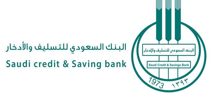 استعلام عن قرض بنك التسليف برقم الحساب او الطلب او الهوية | الاستعلام عن القرض المتبقي في بنك التسليف والادخار السعودي