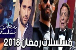 مسلسلات رمضان 2018 تعرف على أبرز الاعمال الخليجية والمصرية والسورية خلال هذا العام
