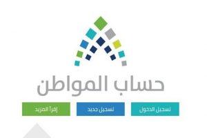 برنامج حساب المواطن بالمملكة يعلن عن تقديم موعد الدفعة السابعة لشهر يونيو الجاري