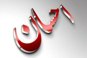معنى اسم إحسان ودلالته