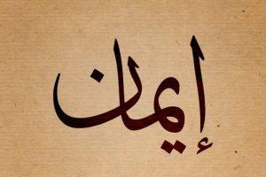 معنى اسم ايمان معناه ودلالته