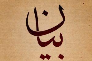 معنى اسم بيان وحكم الشرع فيه