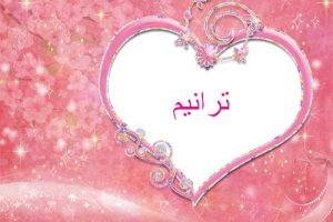 معنى اسم ترانيم وأصله في اللغة العربية
