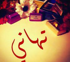 معنى اسم تهاني في اللغة العربية
