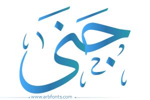 معنى اسم جنى في اللغات المختلفة ومدى مشروعية التسمية به